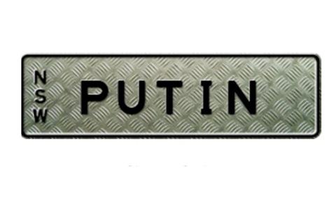 Забраниха регистрационен номер PUTIN