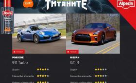 """Супер играта """"Битката на титаните"""" започва! Най-култовите автомобили в титаничен сблъсък. Вие ги оценявате, ние ви даваме награди!"""