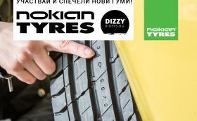 Ето го! Въпрос номер ДВЕ в играта ни 'Спечели 4 нови гуми от Nokian Tyres'