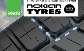 Спечели комплект нови летни гуми Nokian! Време е за въпрос  4