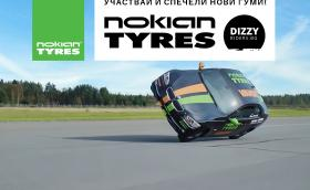 Пети въпрос от страхотната ни игра с Nokian Tyres!