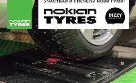 Почти на финала сме! Предпоследен въпрос в играта ни с Nokian Tyres