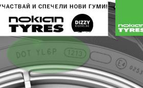 Вниманиe! ПОСЛЕДЕН въпрос в нашата супер игра с Nokian Tyres!