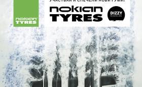 Ето кой ще грабне 4 чисто нови летни гуми Nokian Tyres