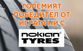 И чисто нови летни гуми Nokian Tyres печели… Гледайте видеото!