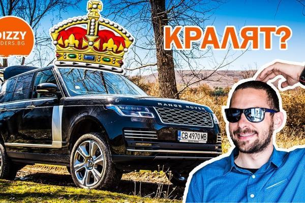 Range Rover: кралят на пътя и извън него?