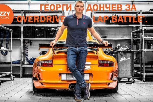 Георги Дончев за пистовото каране и 'Overdrive Lap Battle'
