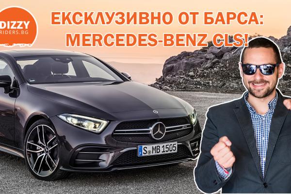 Ексклузивен тест на новия Mercedes-Benz CLS.
