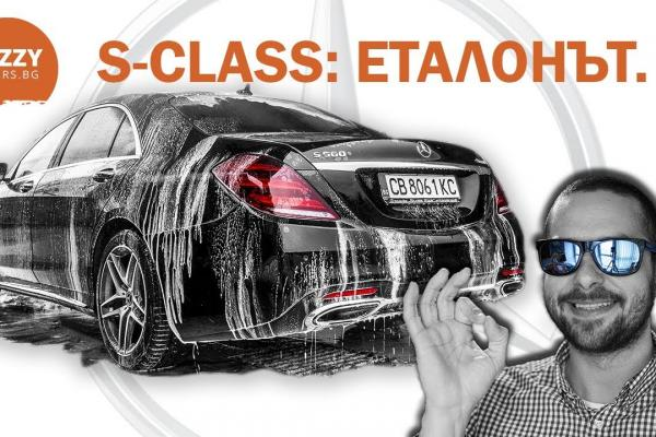 Mercedes-Benz S-Class. Еталонът.