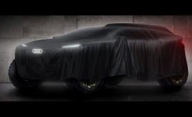 """Audi ще атакува """"Дакар"""" с чудовището, скрито под това покривало. Завръща се и в Льо Ман!"""