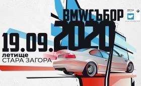 BMW Събор 2020 ще се състои! Датата е 19.09, мястото е летище Стара Загора