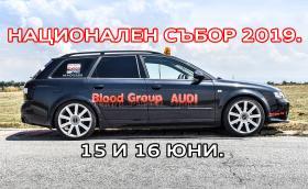 Национален Audi събор 2019-та: датите са 15 и 16 юни
