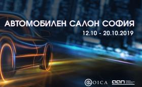 Автосалон София 2019 ще домакинства куп хитови премиери от Франкфурт. Стартът е на 12 октомври
