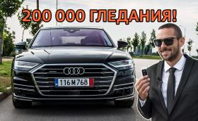 Видеото ни за Audi A8 регистрира 200 000 гледания! Благодарим ви!