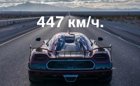 Koenigsegg подобри рекорда за скорост на Veyron: Agera RS разви 447 км/ч