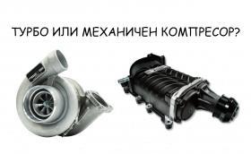 Турбо или механичен компресор? Отговорът във видеото