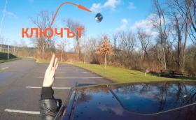 """Какво става, ако изхвърлите """"безконтактния"""" ключ на колата ви, докато тя е в движение? Видео"""