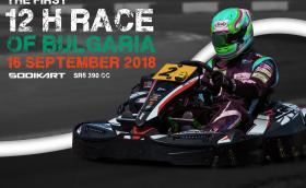 Очаква ни страхотно 12-часово картинг състезание, първото по рода си в България