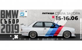 BMW Събор 2019 идва със страшна сила. Събитието ще се проведе на 15 и 16 юни!