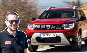 Карахме новата Dacia Duster. Видео