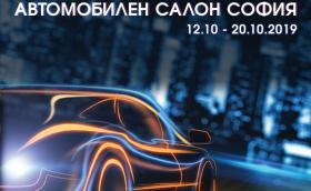 Над 150 автомобила за тест и награда – кола по избор. Автосалонът в София отваря врати на 12-ти oктомври