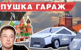 Да превърнеш Лада Самара в Tesla Cybertruck - безценно и само в Русия. Видео и галерия