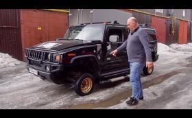 Руснаци свалиха Hummer H2 на 13-инчови джанти от… Лада