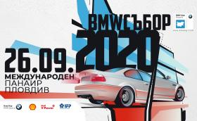 Гореща новина: ще има национален BMW събор! Датата е 26.09, а мястото – панаира в Пловдив!