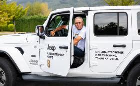 Христо Стоичков заложи на Jeep Wrangler за престоя си в България