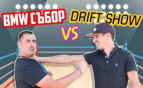 BMW Събор VS Drift Show! Ексклузивно видео с организаторите!