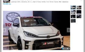 Тази Toyota Yaris GR се продава от Бургас. Искат ѝ 79 990 лв.