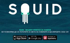 DizzyRiders.bg вече и в платформата SQUID!