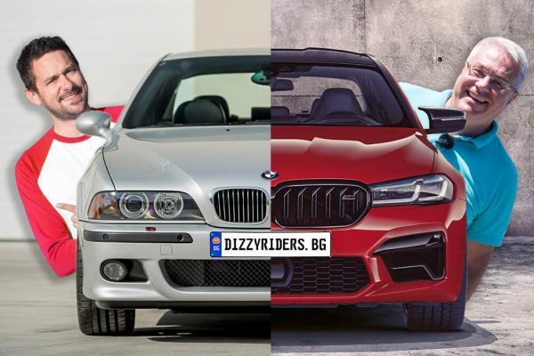 Мега сбирка: BMW M5! Видео!