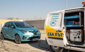 Първата мобилна зарядна станция за електромобили в България е вече факт