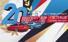Ще има 20-ти юбилеен BMW Събор. Датата е 11 септември, мястото – летище Стара Загора