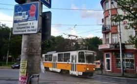 """Табели """"Трамваят е с предимство на пешеходна пътека!"""" се появяват в София"""