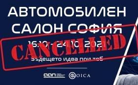 Отлагат Автомобилен салон София за догодина заради пандемията!