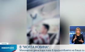 Дете подкара кола и влезе в новините (Видео)