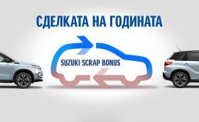 Suzuki ви дава 2000 лв. бонус, ако върнете старата си кола за рециклиране