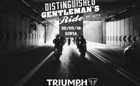 'The Distinguished Gentleman's Ride' е утре, а нашите приятели от Triumph са ключов партньор