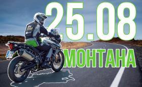 OMV MaxxMotion Free Rider-ът идва в Монтана, тази събота!
