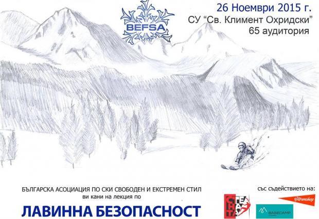 Сигурност в планината - лекция по лавинна безопасност