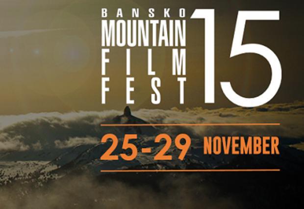 Наближава Банско Филм Фест 2015