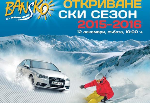 Ски съораженията на Банско вече работят, сезонът открива на 12-ти