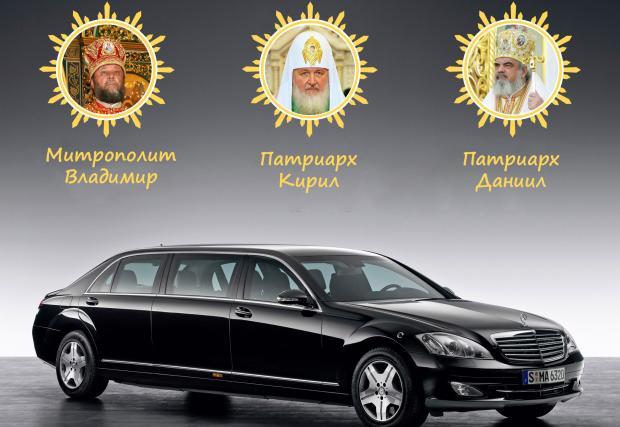 Духовните глави и техните автомобили. Патриарх Кирил (Русия) се вози на Mercedes за над 500 000 евро