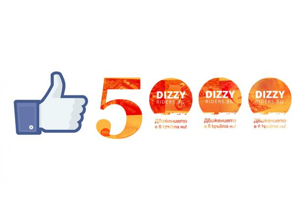 DizzyRiders.bg с 5000 приятели във Facebook. Благодарим ви!