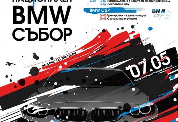 Три дни до 15-ти Национален BMW събор. Специален гост ще бъде българският герой от Льо Ман - Мартин Чой