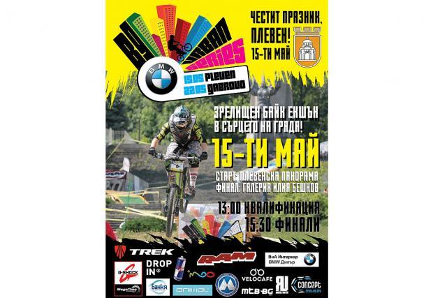 Български градски серии по спускане 2016, 1 кръг в Плевен, 15 май