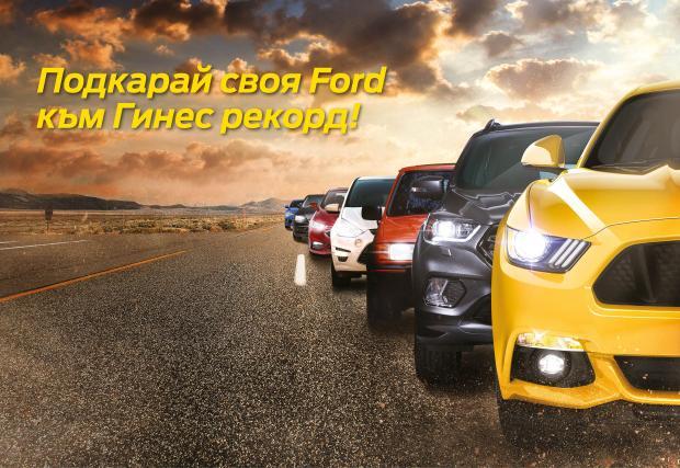 Ford ще чупи рекорд на Гинес в България: най-дълъг парад от автомобили на марката. Най-готиното? Може да се включите и вие