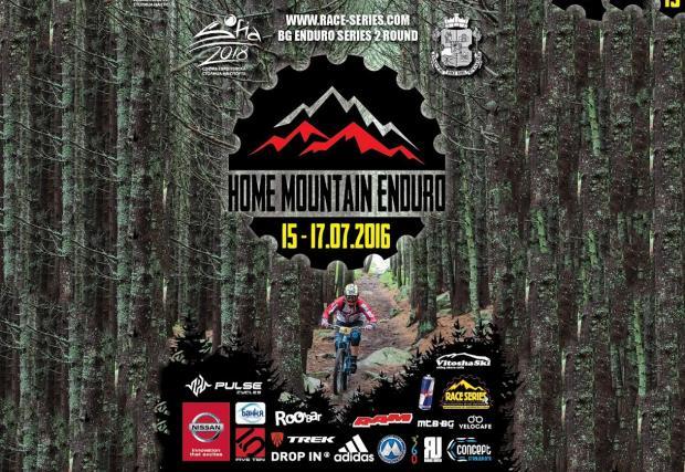 Супер велосипедно ендуро събитие на Витоша, този уикенд: Home Mountain Enduro 2016
